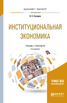 Олег Сергеевич Сухарев Институциональная экономика 3-е изд., испр. и доп. Учебник и практикум для бакалавриата и магистратуры