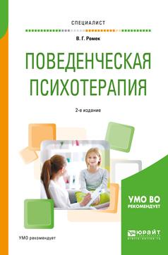 Владимир Георгиевич Ромек бесплатно