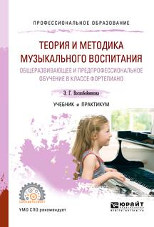 Элеонора Григорьевна Воскобойникова бесплатно