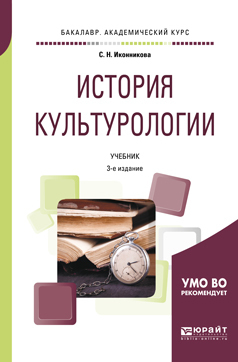 Светлана Николаевна Иконникова бесплатно