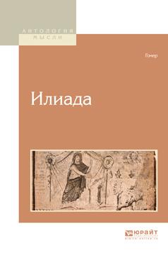 все цены на Гомер Илиада ISBN: 9785534058376 онлайн
