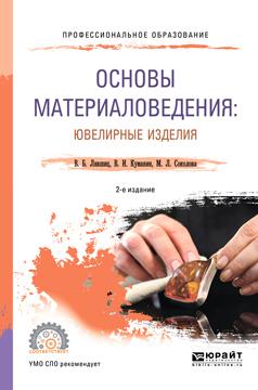 Виктор Борисович Лившиц бесплатно