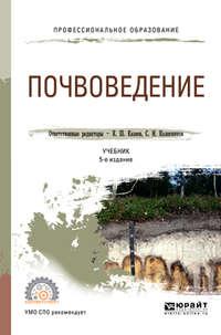 С. И. Колесников - Почвоведение 5-е изд., пер. и доп. Учебник для СПО