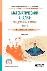- Математический анализ: определенный интеграл в 2 ч. Часть 1 2-е изд., пер. и доп. Учебное пособие для СПО