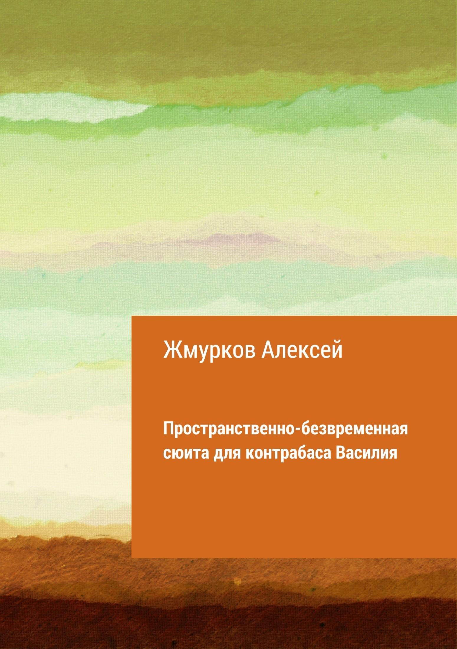 Алексей Николаевич Жмурков. Пространственно-безвременная сюита для контрабаса Василия