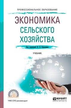 Юлия Васильевна Чутчева Экономика сельского хозяйства. Учебник для СПО