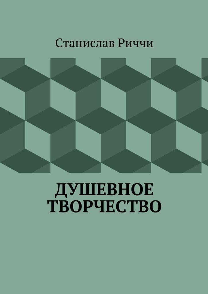 Станислав Риччи бесплатно