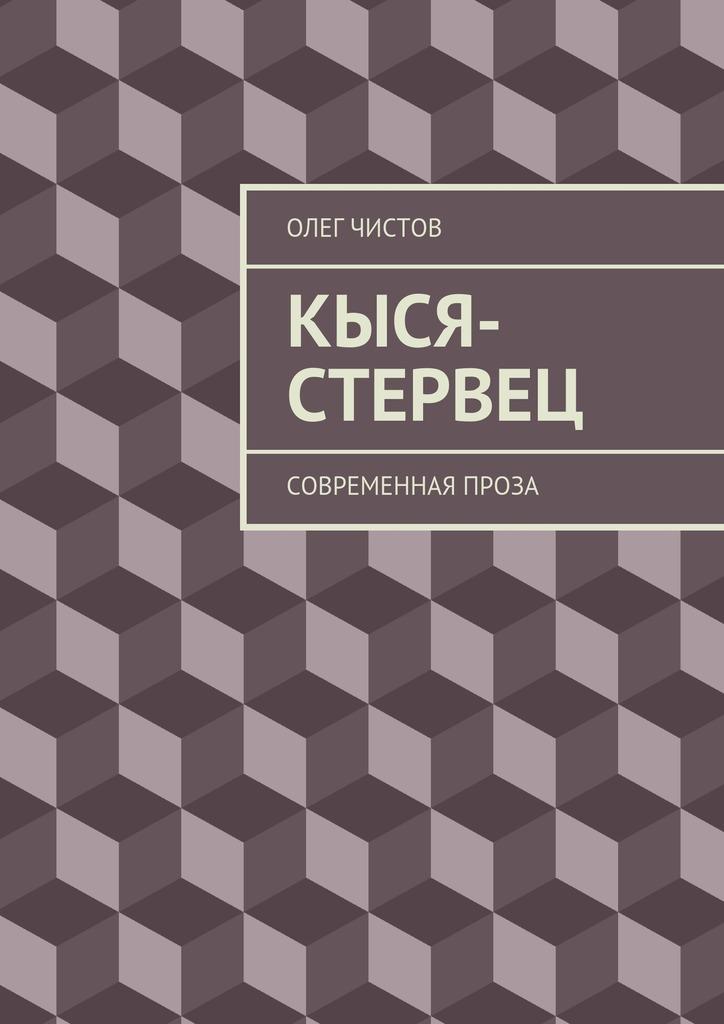 Олег Чистов Кыся-стервец. Современная проза магазины в омске где можно дизельные пушки