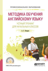 - Методика обучения английскому языку. Устный тренинг для начальных классов. Учебное пособие для СПО