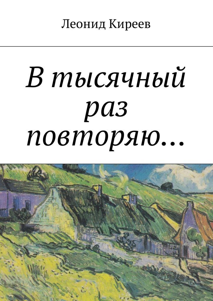 Леонид Григорьевич Киреев В тысячный раз повторяю.... леонид григорьевич егоров на губе