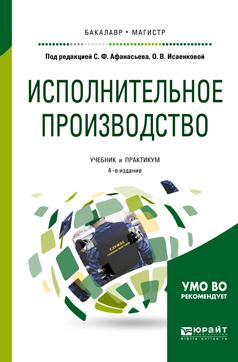 Сергей Федорович Афанасьев бесплатно