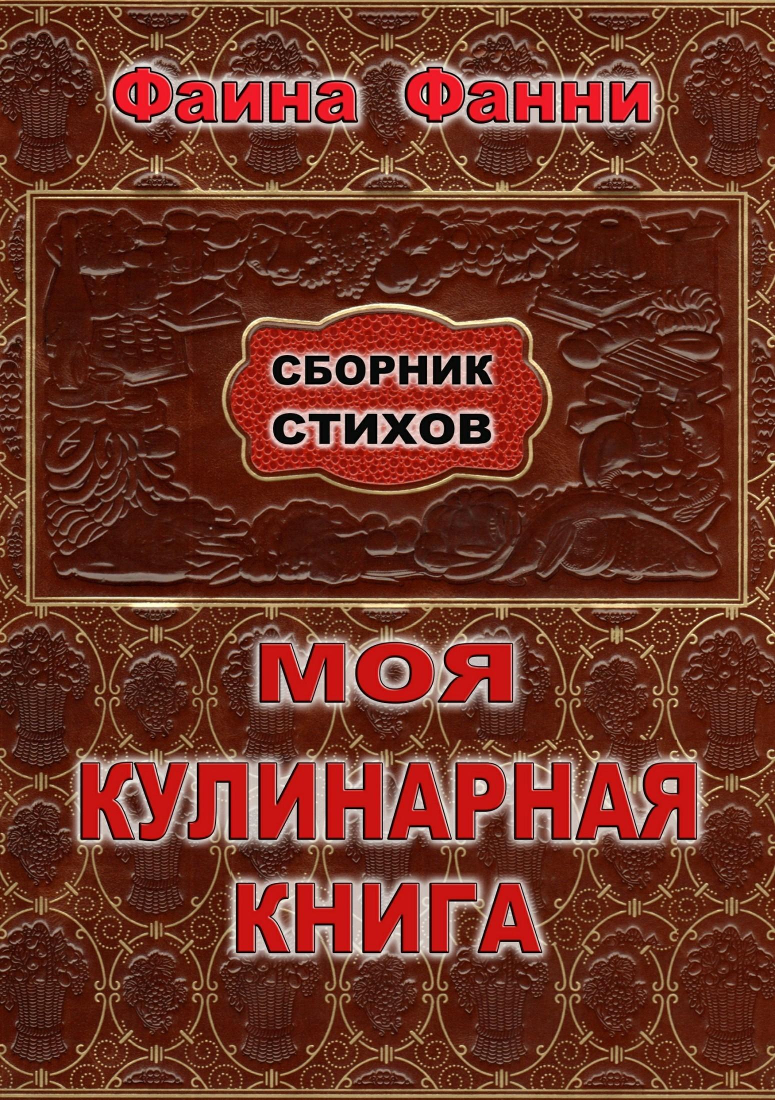 Фаина Фанни Моя кулинарная книга. Сборник стихов