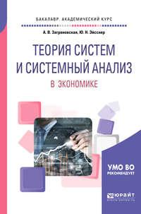 Юрий Николаевич Эйсснер - Теория систем и системный анализ в экономике. Учебное пособие для академического бакалавриата