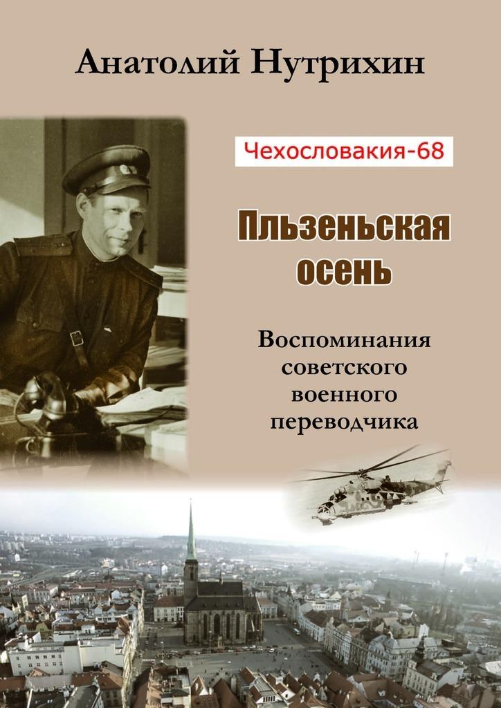Анатолий Нутрихин бесплатно