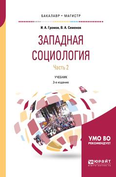 Скачать Западная социология в 2 ч. Часть 2 3-е изд., испр. и доп. Учебник для бакалавриата и магистратуры быстро