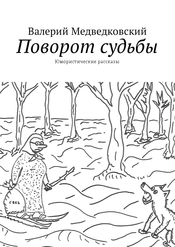 Валерий Медведковский Поворот судьбы. Юмористические рассказы валерий мирошников жизнь и