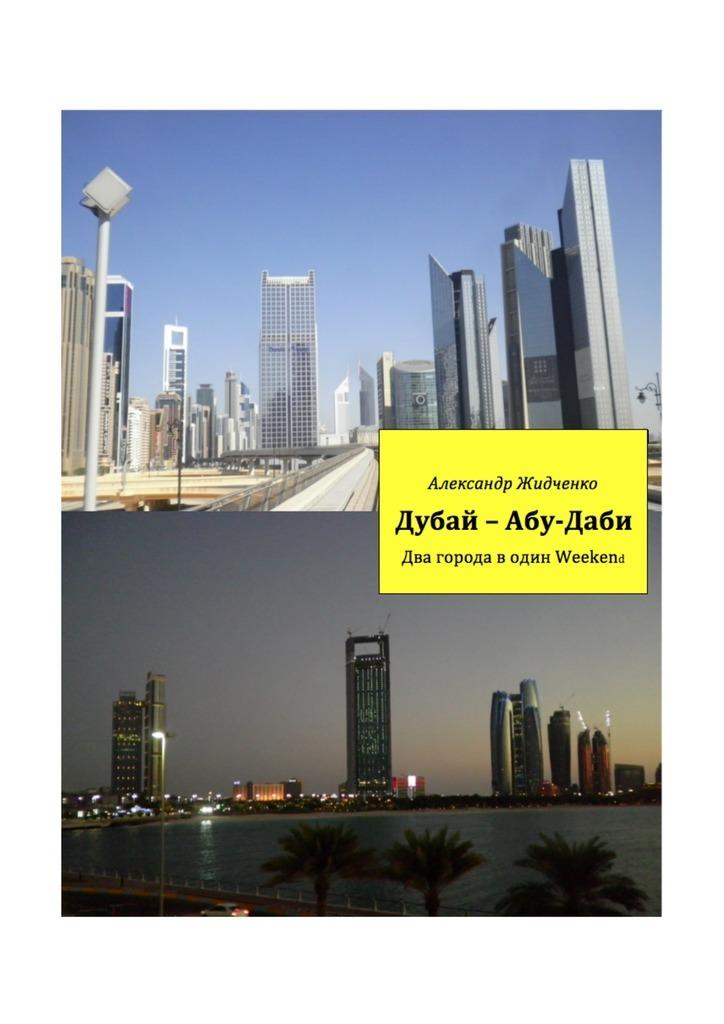 Александр Жидченко Дубай – Абу-Даби. Два города в один weekend для животных в городе абу даби был создан специализированный госпиталь