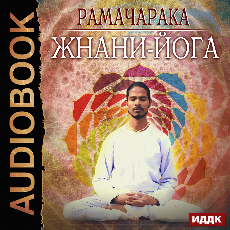 Рамачарака Жнани-йога йог рамачарака карма йога учение йогов о труде и обязанностях в жизни