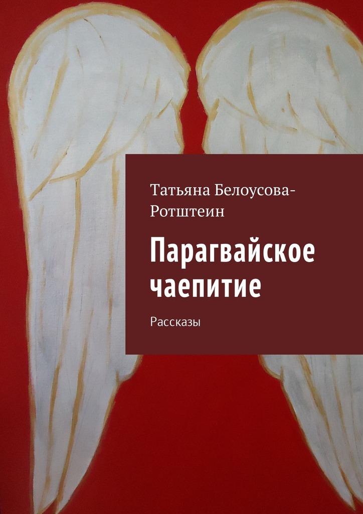 Татьяна Белоусова-Ротштеин Парагвайское чаепитие. Рассказы царская корона