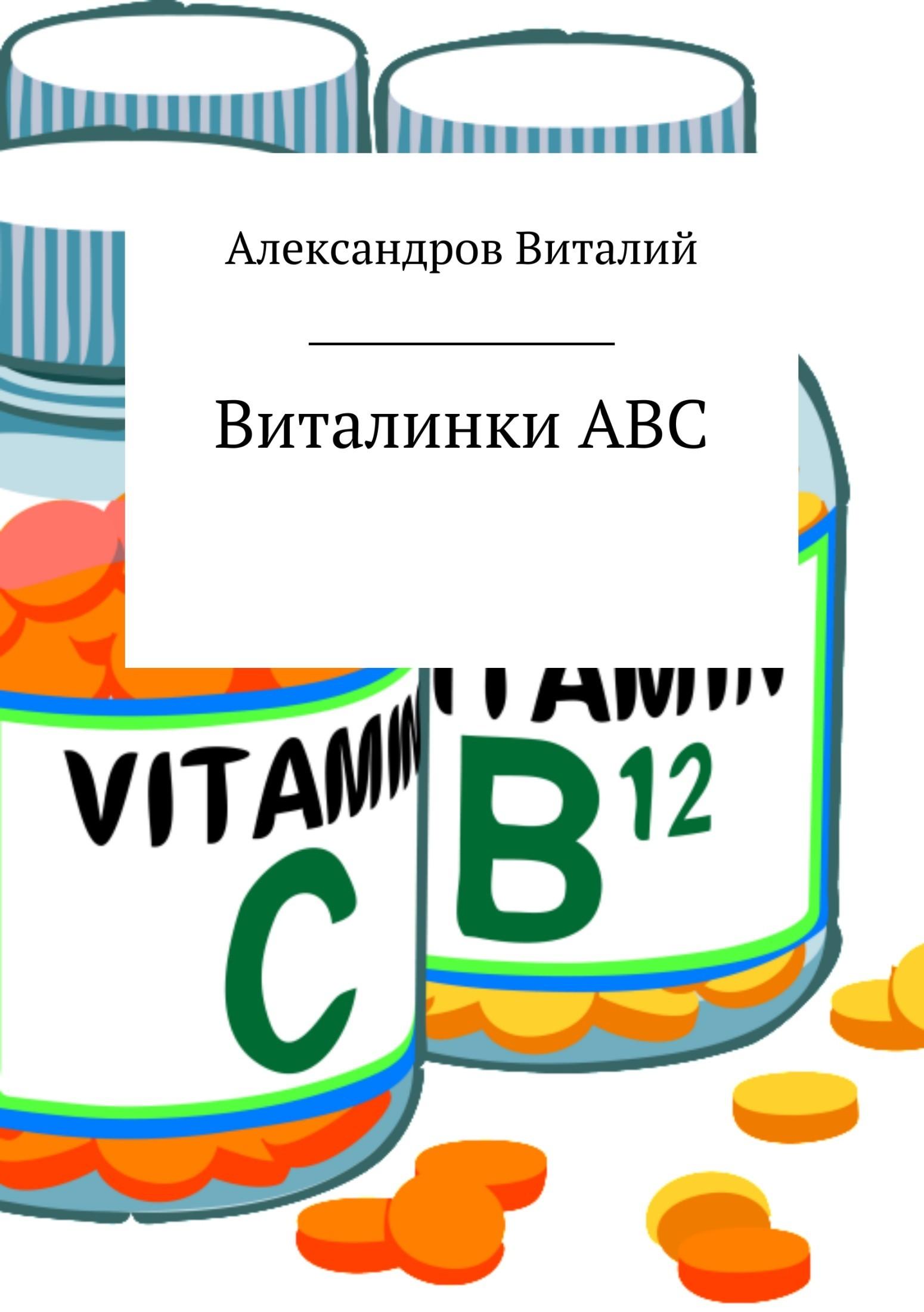 Виталий Александров - Виталинки ABC