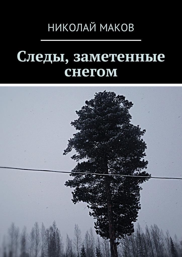 Следы, заметенные снегом