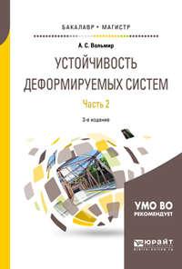 - Устойчивость деформируемых систем в 2 ч. Часть 2 3-е изд. Учебное пособие для бакалавриата и магистратуры