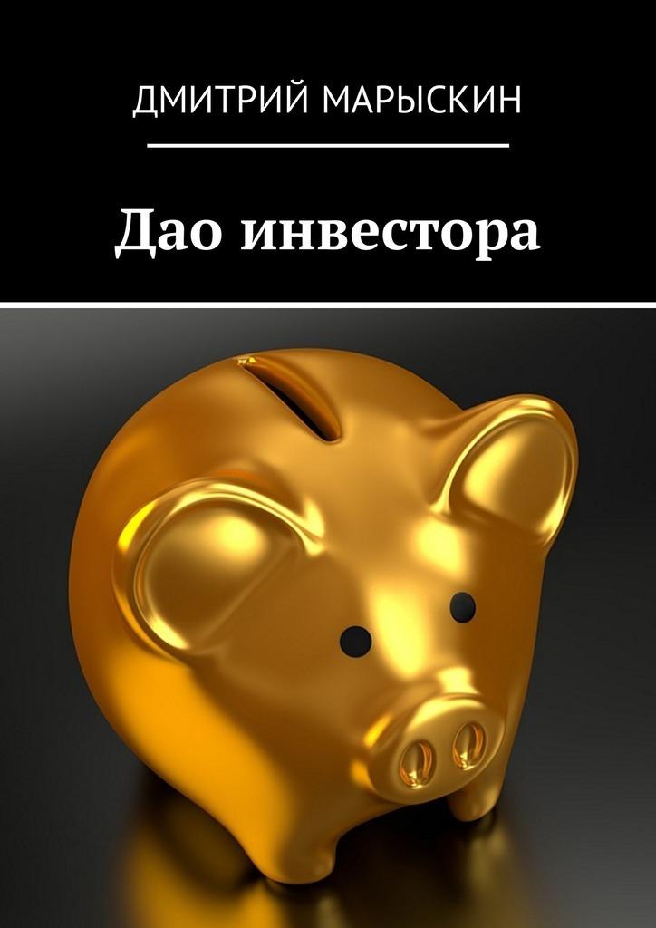 Дмитрий Марыскин - Дао инвестора