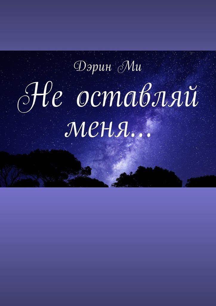 Обложка книги Неоставляй меня…, автор Дэрин Ми