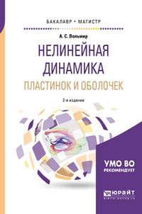 Арнольд Сергеевич Вольмир - Нелинейная динамика пластинок и оболочек 2-е изд. Учебное пособие для бакалавриата и магистратуры