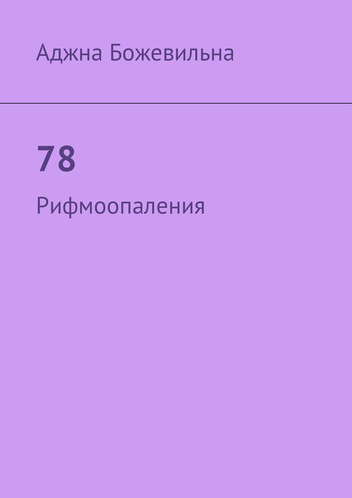 Аджна Божевильна 78. Рифмоопаления ISBN: 9785449046086 аджна божевильна 33 рифмооткровения