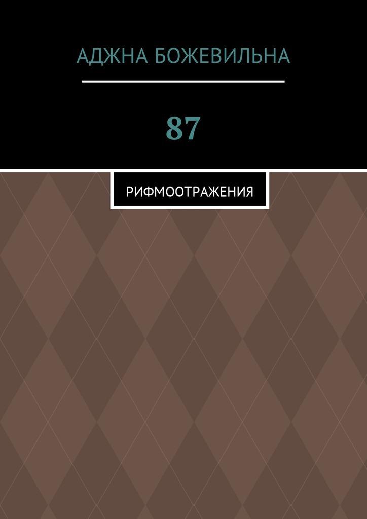 Аджна Божевильна 87. Рифмоотражения ISBN: 9785449046192 аджна божевильна 33 рифмооткровения