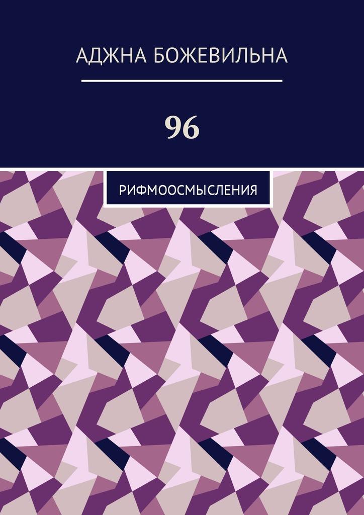 Аджна Божевильна 96. Рифмоосмысления ISBN: 9785449046291 аджна божевильна 33 рифмооткровения
