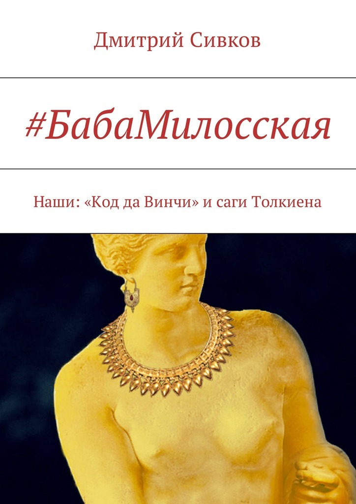 #БабаМилосская. Наши: «Код да Винчи» и саги Толкиена