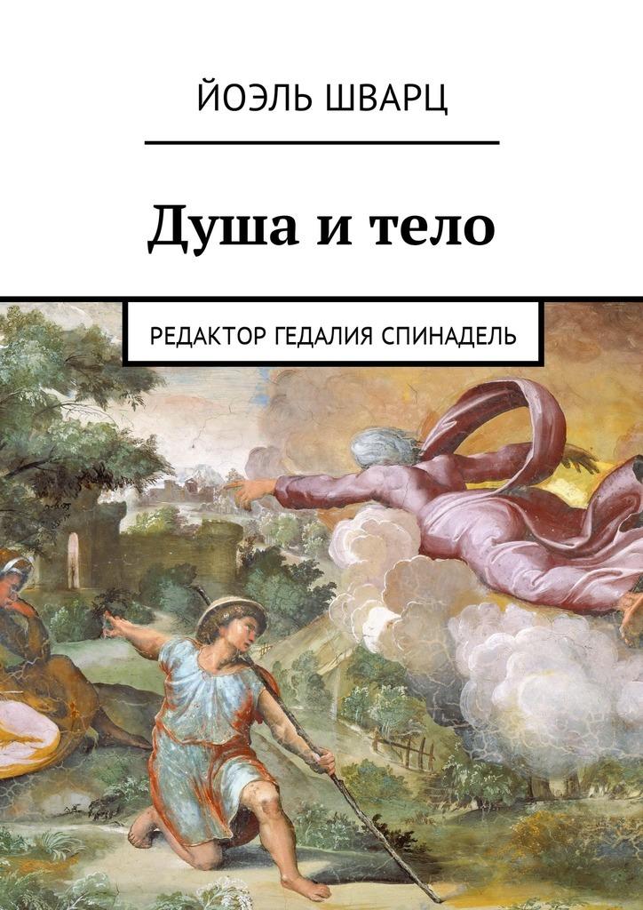 Йоэль Шварц Душа и тело куплю чехол длябронежилета б у в нижегородской области