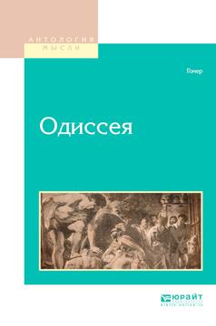 Обложка книги Одиссея, автор Гомер