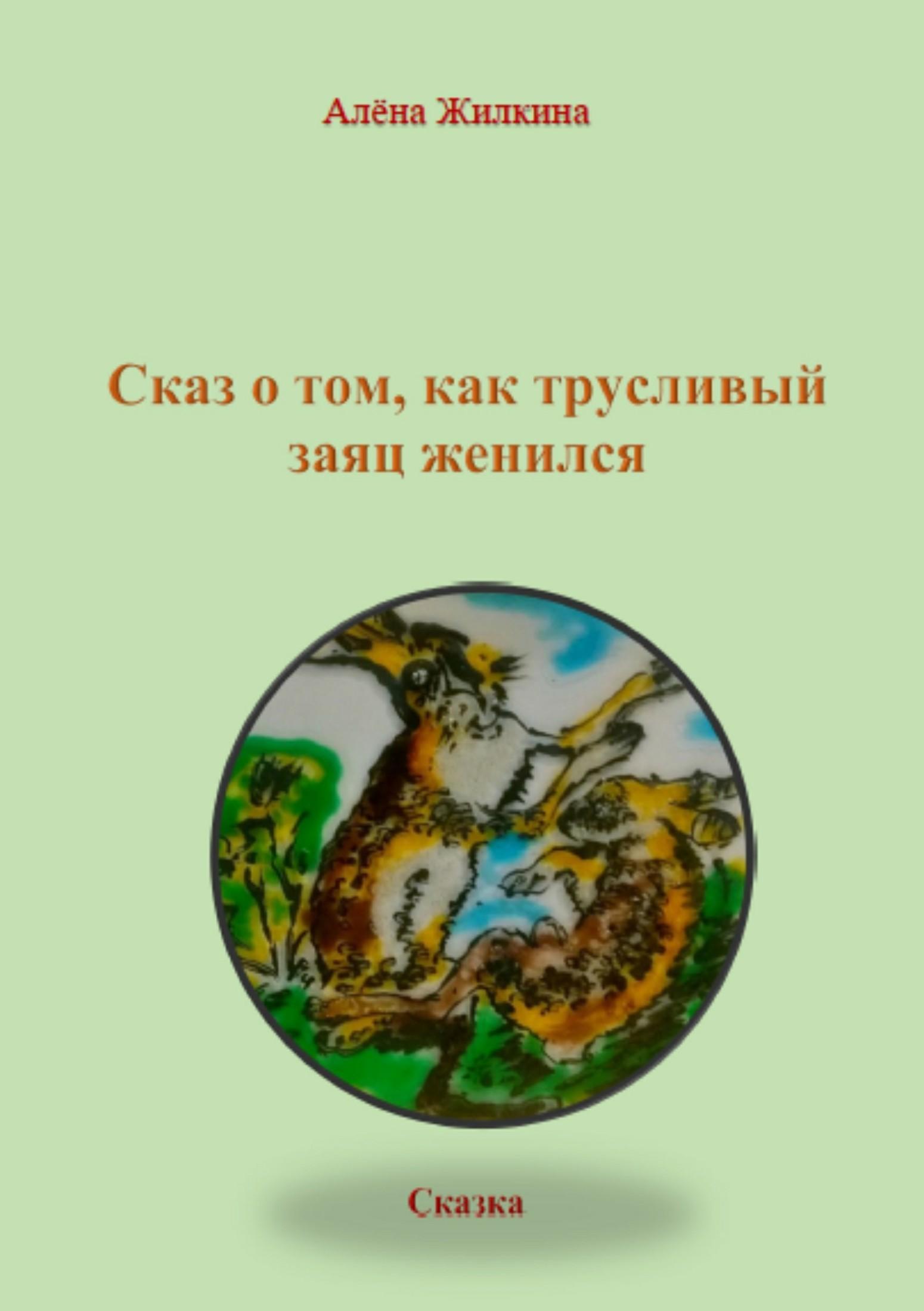Обложка книги Сказ о том, как трусливый заяц женился, автор Алёна Жилкина