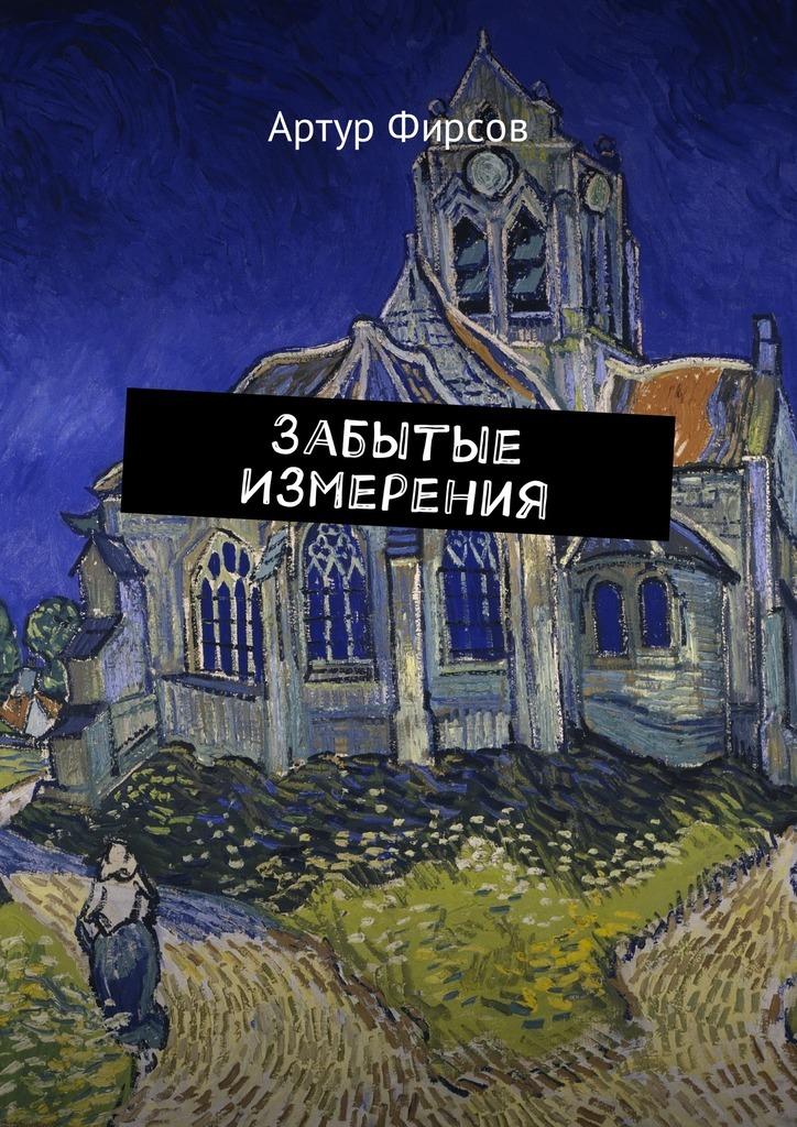 Артур Валентинович Фирсов бесплатно