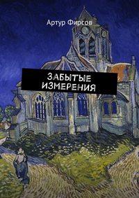 Артур Валентинович Фирсов - Забытые измерения