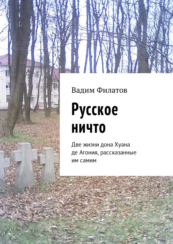 Вадим Филатов бесплатно