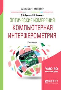 В. И. Гужов - Оптические измерения. Компьютерная интерферометрия 2-е изд. Учебное пособие для бакалавриата и магистратуры