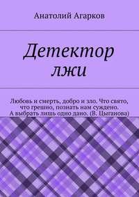 - Детектор лжи