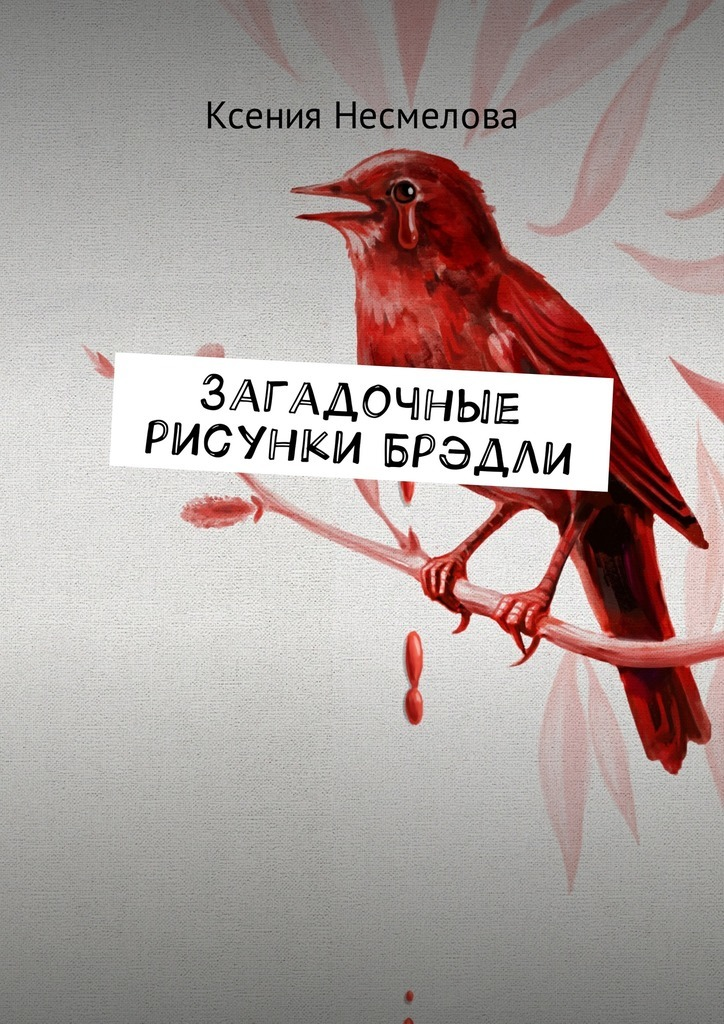 Ксения Несмелова. Загадочные рисунки Брэдли