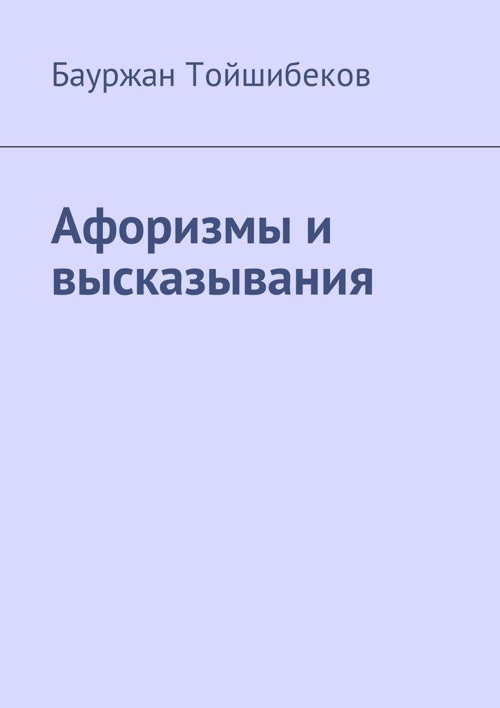 Бауржан Тойшибеков Афоризмы и высказывания как в спб блатной номер