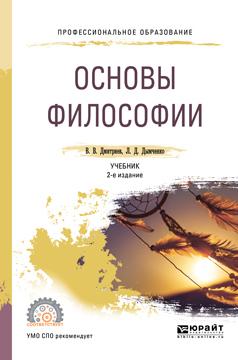 Валерий Викторович Дмитриев Основы философии 2-е изд., испр. и доп. Учебник для СПО
