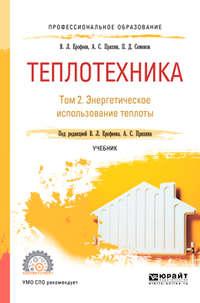 - Теплотехника в 2 т. Том 2. Энергетическое использование теплоты. Учебник для СПО