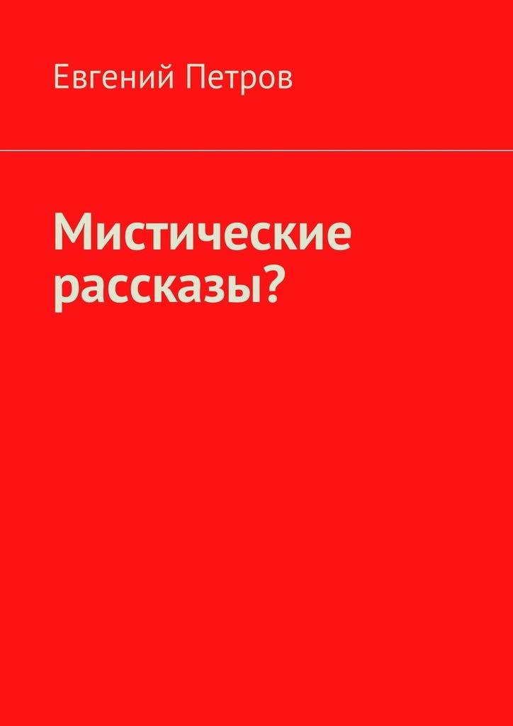 Евгений Петров. Мистические рассказы?