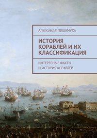 Александр Пищемуха - История кораблей и их классификация