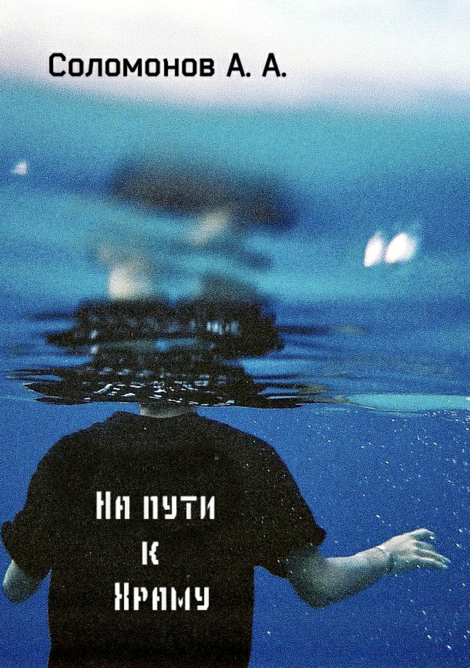Арсений Соломонов. На пути к Храму