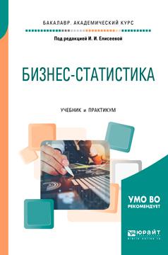 Ирина Ильинична Елисеева бесплатно