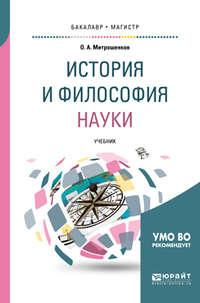 Олег Александрович Митрошенков - История и философия науки. Учебник для вузов